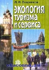 Экология туризма и сервиса