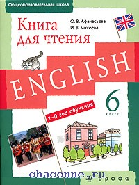 Новый курс английского языка 6 кл. Книга для чтения