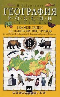 География России 8 кл. Природа. Планирование уроков