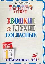 Русский язык 1 кл. Звонкие и глухие согласные