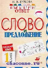 Русский язык 1 кл.От А до Я
