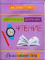 Чтение 1 кл. Рабочая тетрадь для учителя
