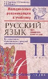 Русский язык 11 кл. Методические рекомендации