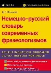 Немецко-русский словарь современных фразеологизмов