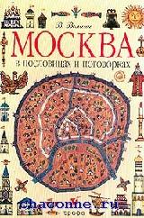 Москва в пословицах и поговорках