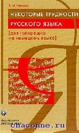 Некоторые трудности русского языка