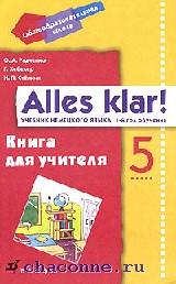 Alles klar! 5 кл (1й год). Книга для учителя
