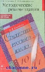 Стилистика русского языка 10-11 кл. Методические рекомендации
