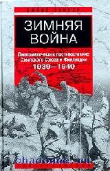 Зимняя война.Противостояние СССР и Финляндии