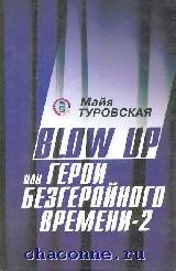 Blow up или герои безгеройного времени-2