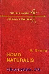 Homo naturalis. Кто мы? Зачем мы? Куда мы идем?