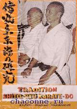 Традиционное каратэ-до сито рю