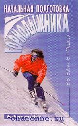 Начальная подготовка горнолыжника