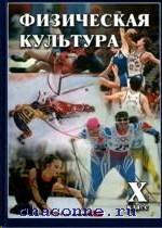 Физическая культура 10 кл