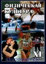 Физическая культура 11 кл