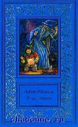 Толкин в 3х томах