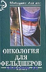 Онкология для фельдшеров