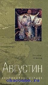 Августин. Беспокойное сердце