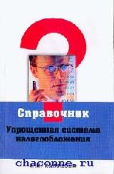 Упрощенная система налогообложения. Справочник
