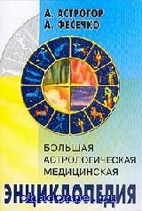Большая астрологическая медицинская энциклопедия