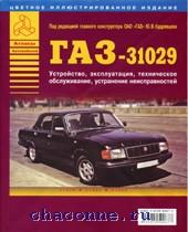 Руководство ГАЗ 31029