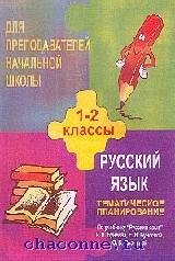 Тематическое планирование по русскому языку 1-2 кл к учебнику Бунеева