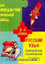 Тематическое планирование по русскому языку 3-4 кл к учебнику Репкина