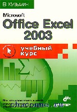 Office Excel 2003