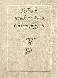 Быт пушкинского Петербурга в 2х томах том 2й