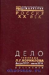 Дело генерала Корнилова в 2х томах