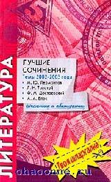 Лучшие сочинения. Темы 2002-2003 годов