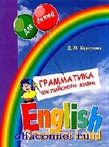 Страна английской грамматики