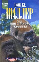 Под знаком гориллы