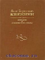 Комедии и комические оперы