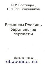 Регионам России - европейские зарплаты