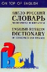 Англо-русский словарь. Экономика и финансы