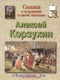 Корзухин