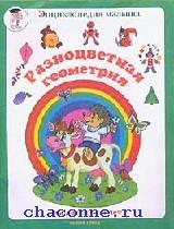 Разноцветная геометрия.От 4 лет