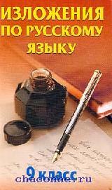 Изложения по русскому языку 9 кл