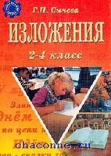 Изложения 2-4 кл. Сборник для учителей младших классов