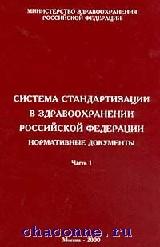 Руководство по гематологии том 1й