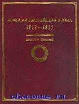 Большая Европейская война 1812-1815 гг. Хроника