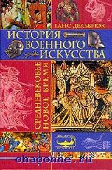 История военного искусства.Средневековье.Новое вре