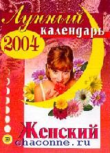 Лунный женский календарь на 2006 год