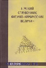 Краткий справочник физико-химических величин