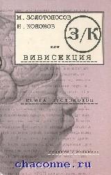 З/К или вивисекция.Книга протоколов