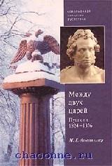 Между двух царей.Пушкин 1824-1836 гг