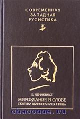 Мироздание в слове. Поэзия Велимира Хлебникова