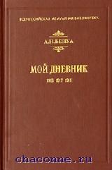 Бенуа. Мой дневник 1916-1917-1918 гг