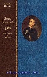 Петр Великий. Личность и эпоха в 2х томах